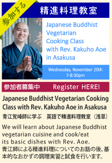 Japanese Buddhist Vegetarian Cooking Class with Rev. Kakuho Aoe in Asakusa
